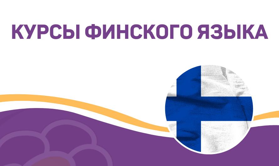 Курсы финского языка